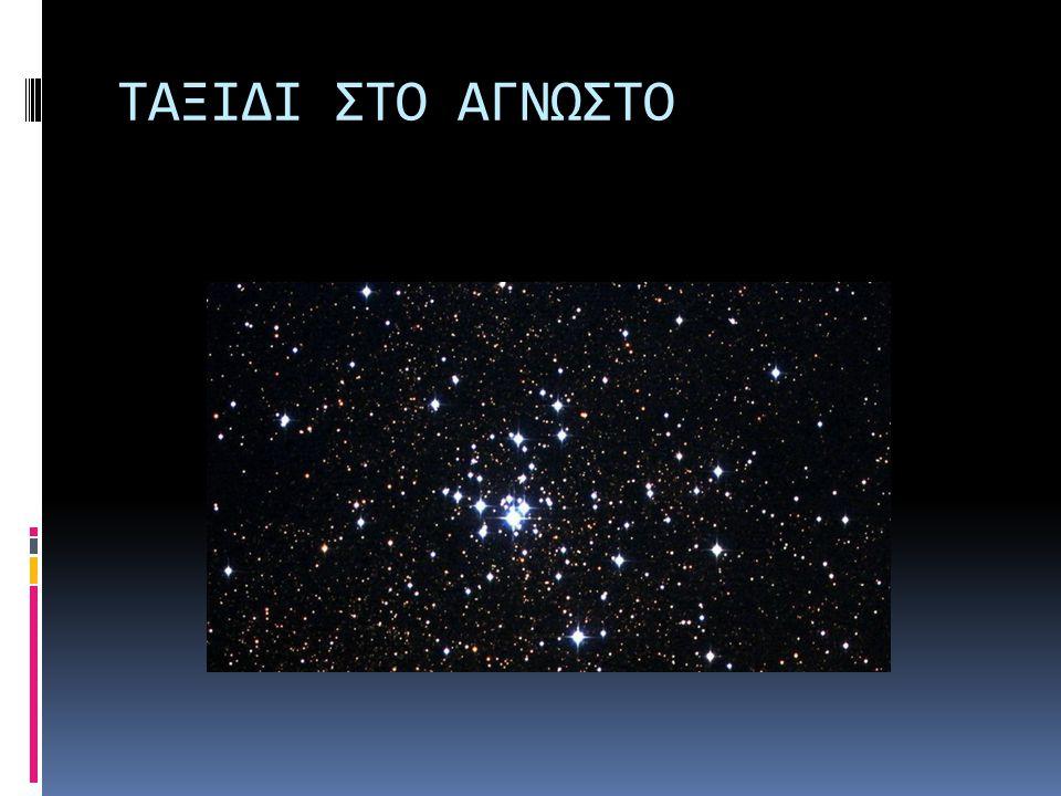 ΤΑΞΙΔΙ ΣΤΟ ΑΓΝΩΣΤΟ