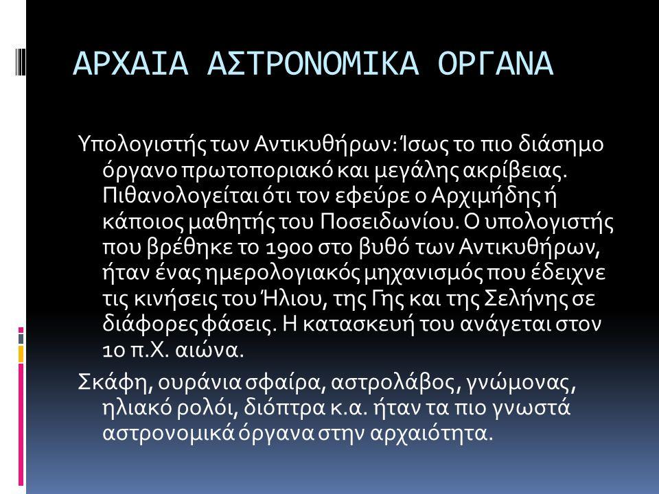 ΑΡΧΑΙΑ ΑΣΤΡΟΝΟΜΙΚΑ ΟΡΓΑΝΑ