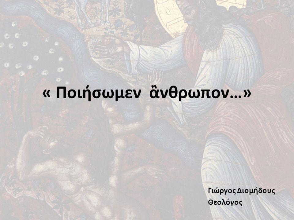 « Ποιήσωμεν ἂνθρωπον…»