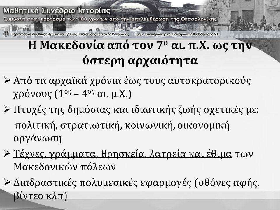 Η Μακεδονία από τον 7ο αι. π.Χ. ως την ύστερη αρχαιότητα