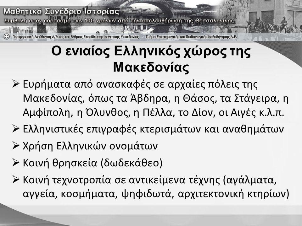 Ο ενιαίος Ελληνικός χώρος της Μακεδονίας