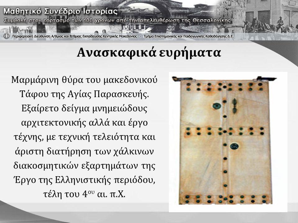 Ανασκαφικά ευρήματα Μαρμάρινη θύρα του μακεδονικού