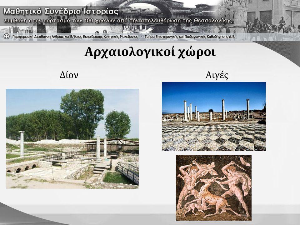 Αρχαιολογικοί χώροι Δίον Αιγές