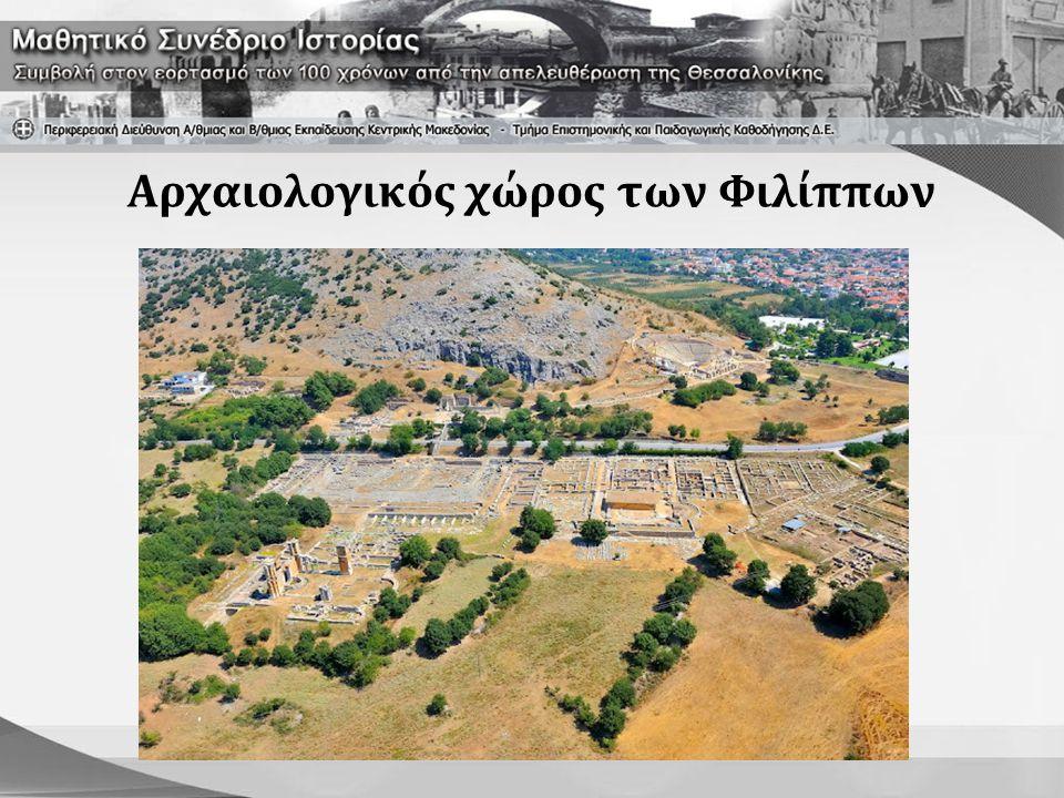 Αρχαιολογικός χώρος των Φιλίππων