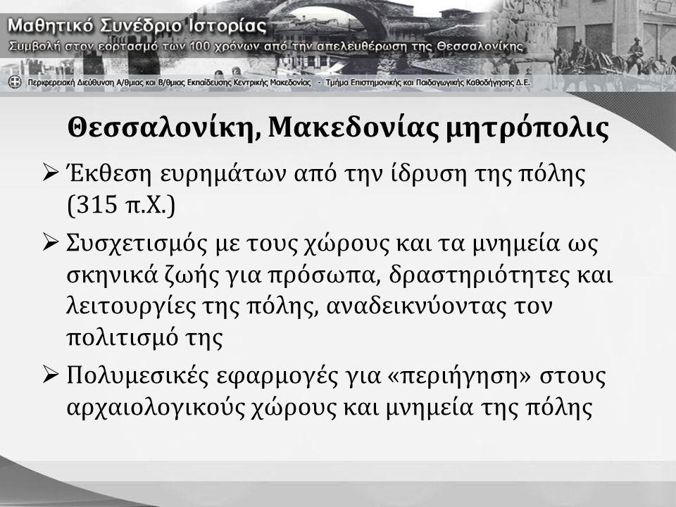 Θεσσαλονίκη, Μακεδονίας μητρόπολις