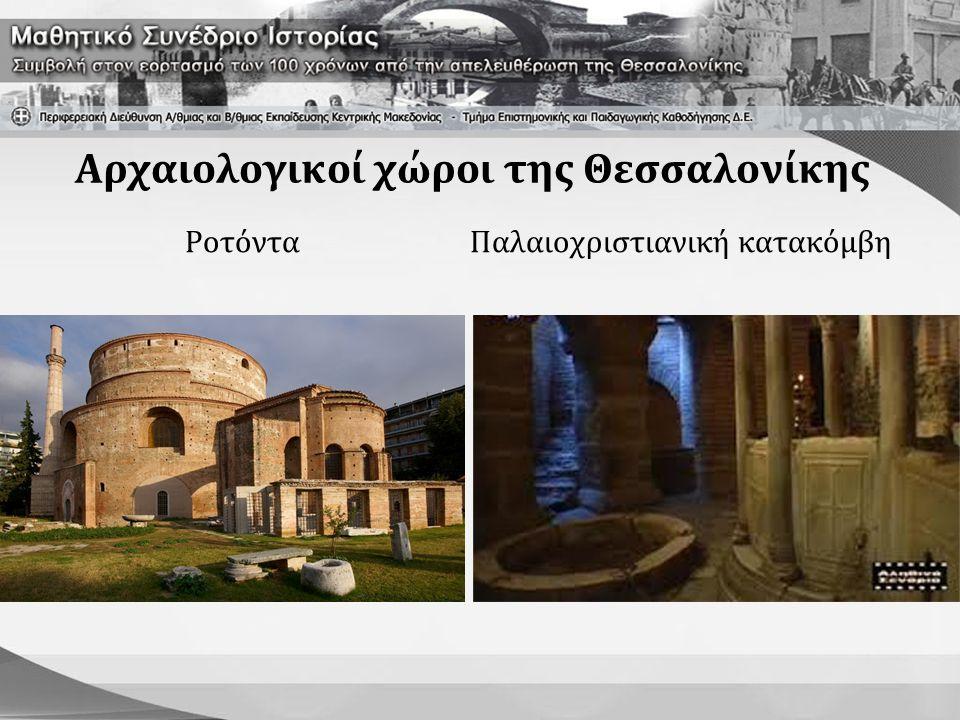 Αρχαιολογικοί χώροι της Θεσσαλονίκης