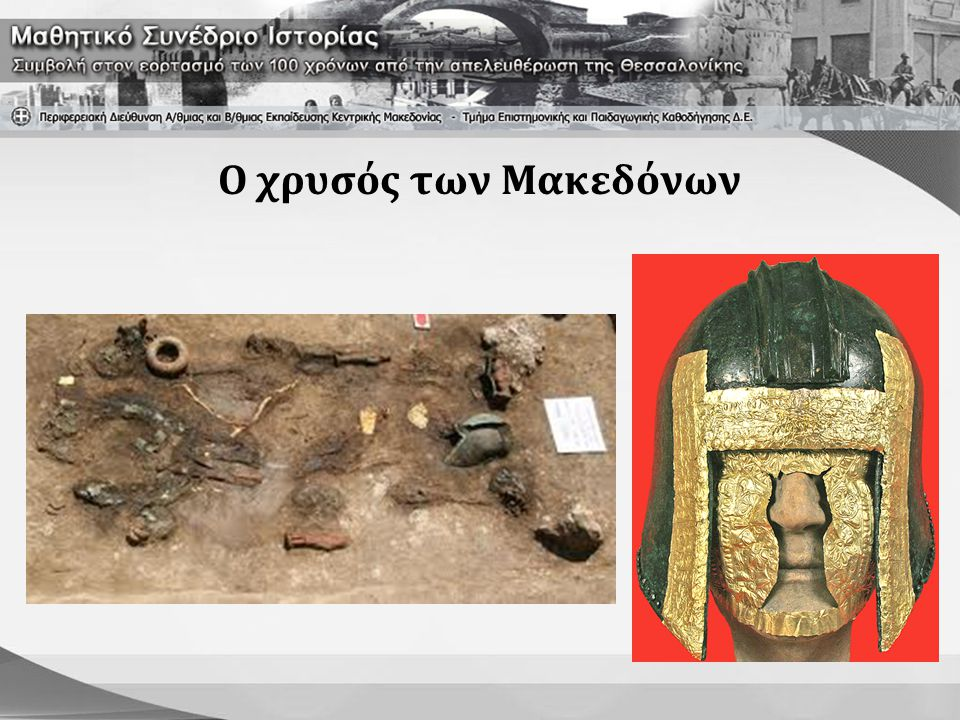 Ο χρυσός των Μακεδόνων