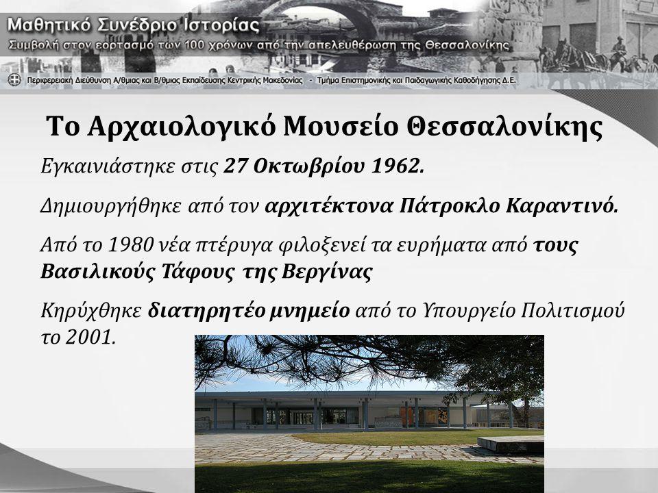 Το Αρχαιολογικό Μουσείο Θεσσαλονίκης