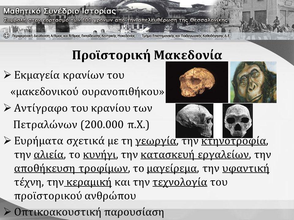 Προϊστορική Μακεδονία