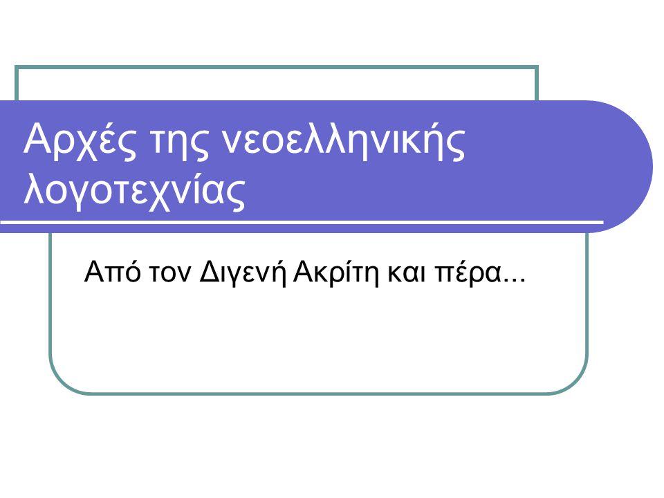Αρχές της νεοελληνικής λογοτεχνίας