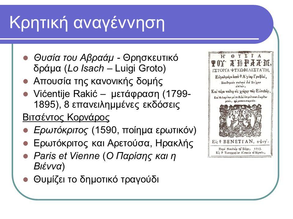 Κρητική αναγέννηση Θυσία του Αβραάμ - Θρησκευτικό δράμα (Lo Isach – Luigi Groto) Απουσία της κανονικής δομής.