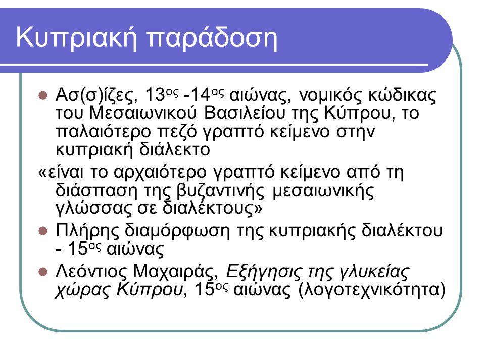 Κυπριακή παράδοση