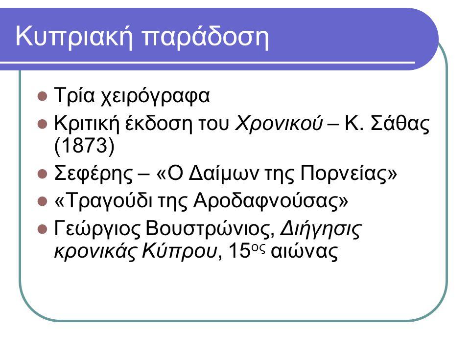 Κυπριακή παράδοση Τρία χειρόγραφα