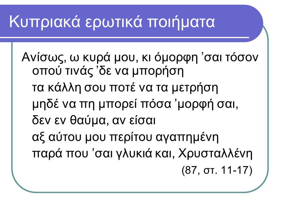 Κυπριακά ερωτικά ποιήματα
