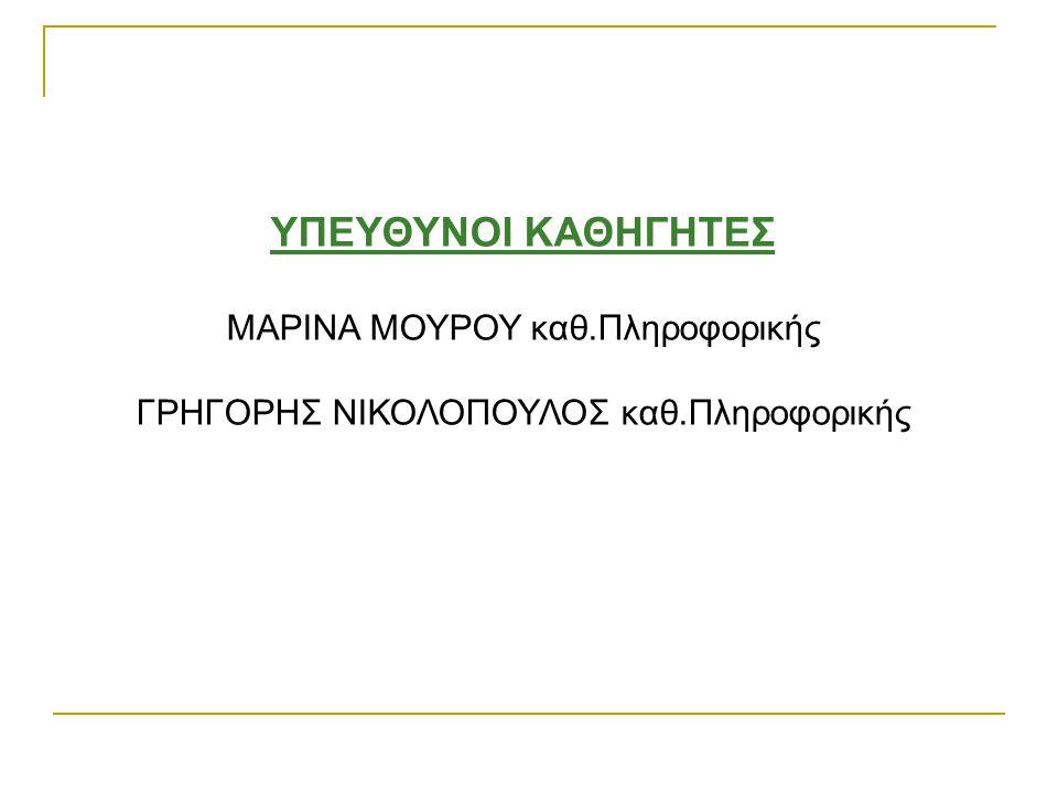 ΥΠΕΥΘΥΝΟΙ ΚΑΘΗΓΗΤΕΣ ΜΑΡΙΝΑ ΜΟΥΡΟΥ καθ.Πληροφορικής