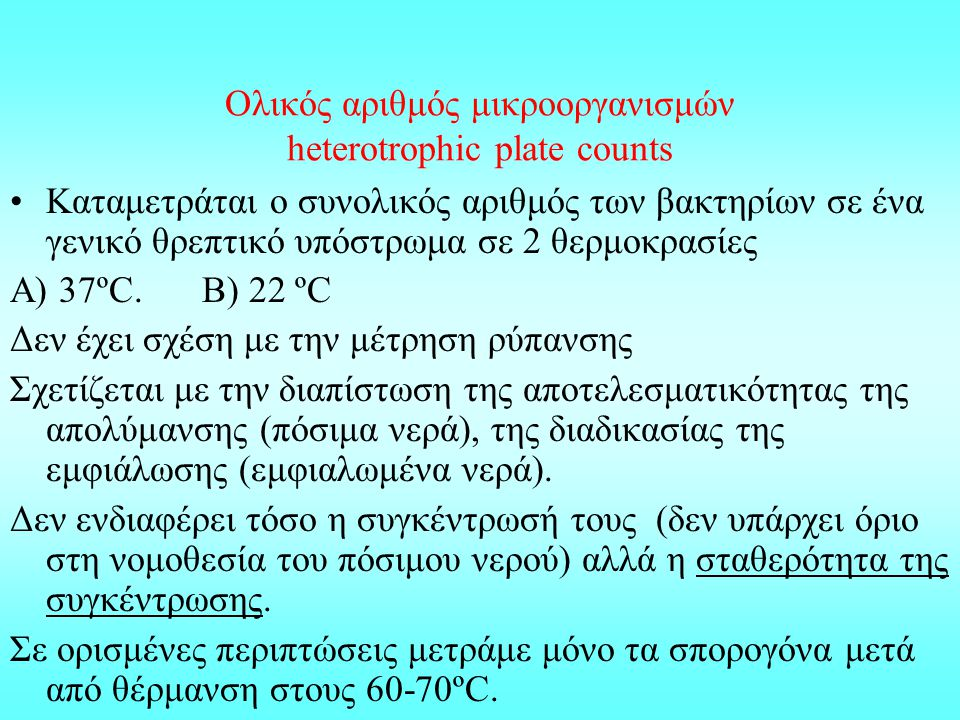 Ολικός αριθμός μικροοργανισμών heterotrophic plate counts