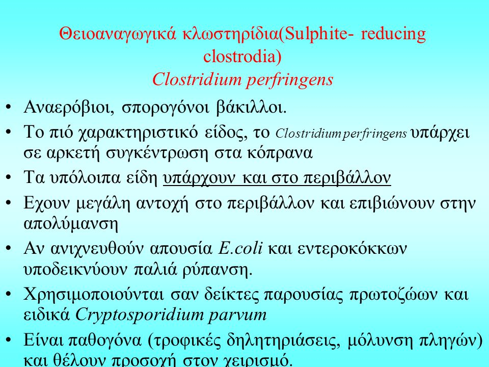 Θειοαναγωγικά κλωστηρίδια(Sulphite- reducing clostrodia) Clostridium perfringens