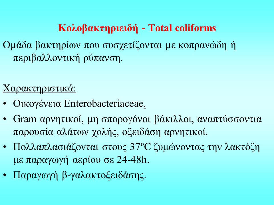 Κολοβακτηριειδή - Total coliforms