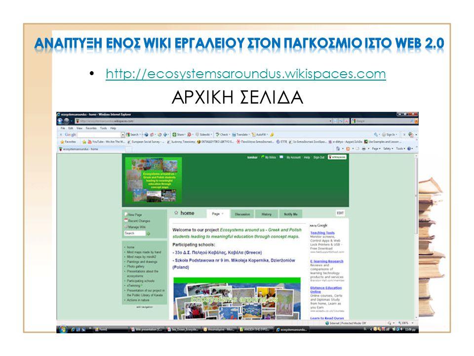 Αναπτυξη ενΟΣ WIKI ΕΡΓΑΛΕΙΟΥ στον παγκοσμιο ιστο web 2.0