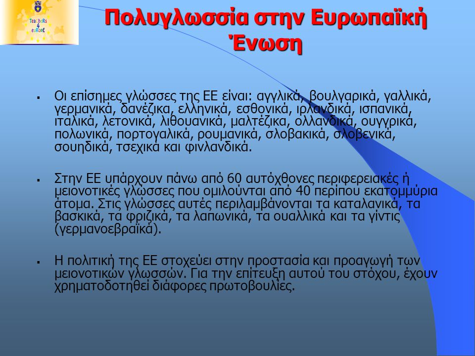 Πολυγλωσσία στην Ευρωπαϊκή Ένωση