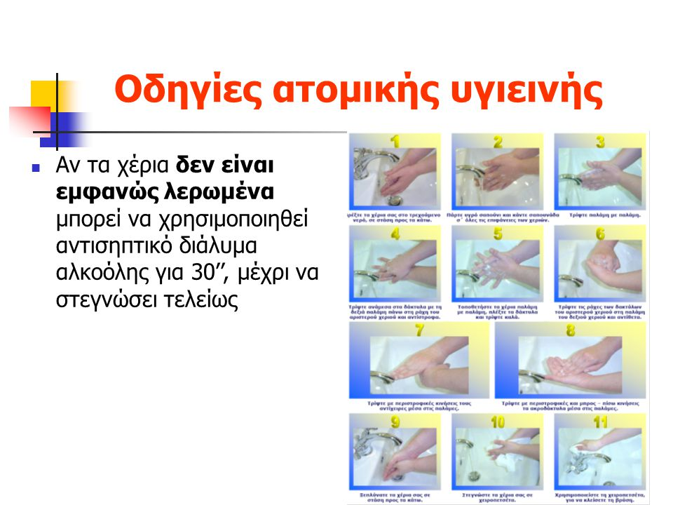Οδηγίες ατομικής υγιεινής