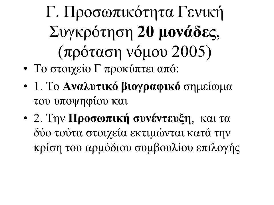 Γ. Προσωπικότητα Γενική Συγκρότηση 20 μονάδες, (πρόταση νόμου 2005)