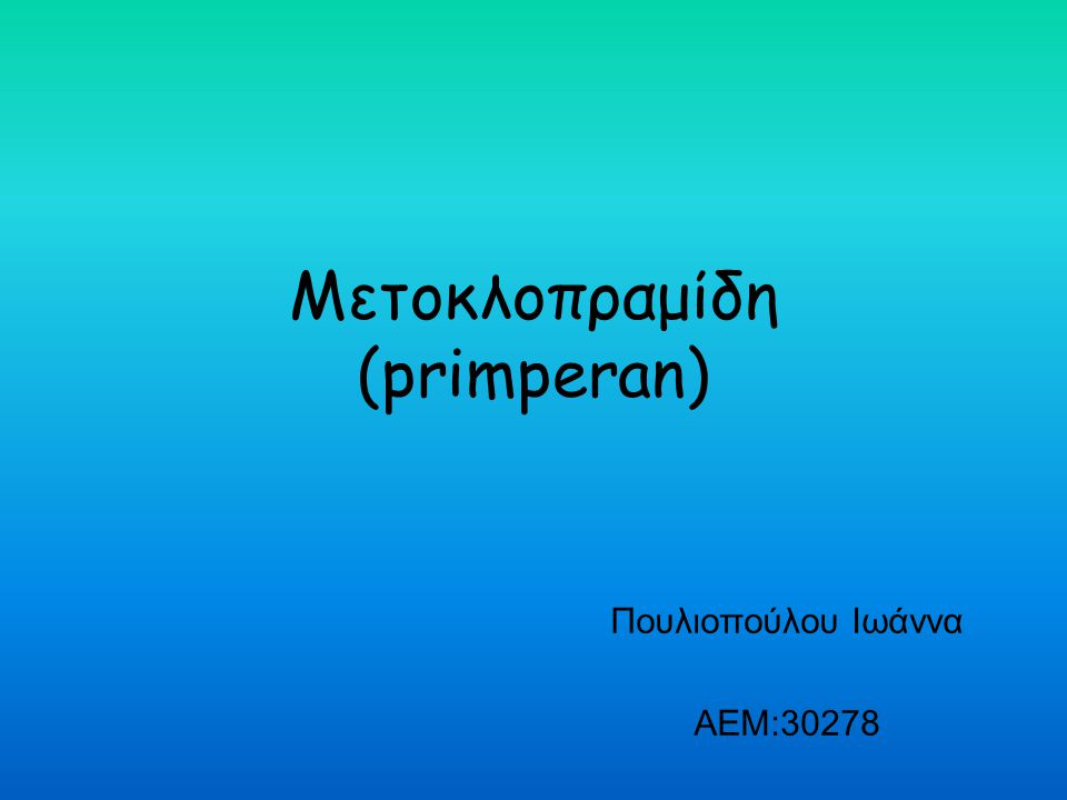Μετοκλοπραμίδη (primperan)