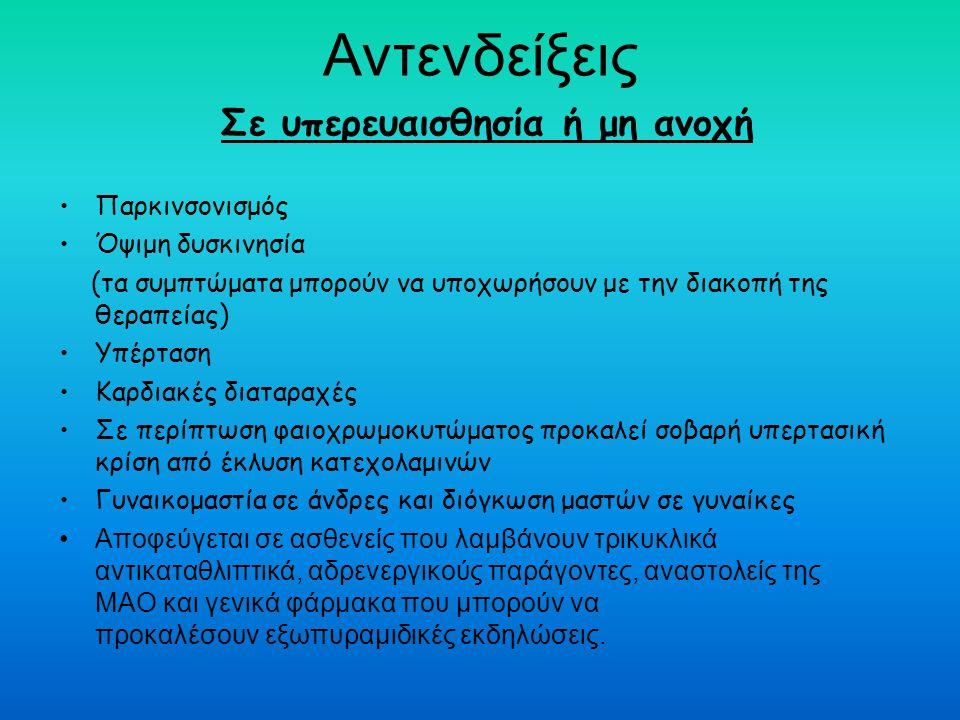 Αντενδείξεις Σε υπερευαισθησία ή μη ανοχή Παρκινσονισμός
