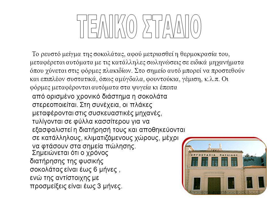 ΤΕΛΙΚΟ ΣΤΑΔΙΟ