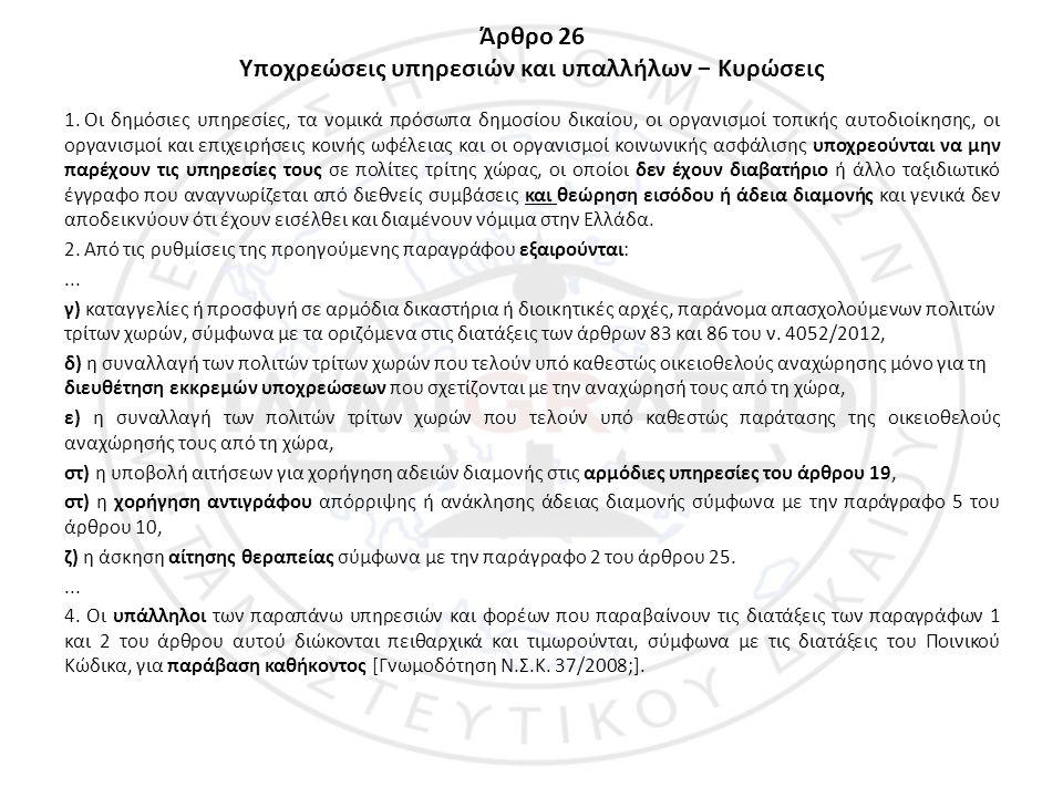 Άρθρο 26 Υποχρεώσεις υπηρεσιών και υπαλλήλων − Κυρώσεις
