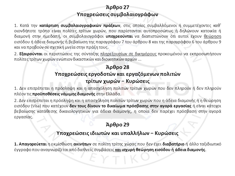 Άρθρο 27 Υποχρεώσεις συμβολαιογράφων
