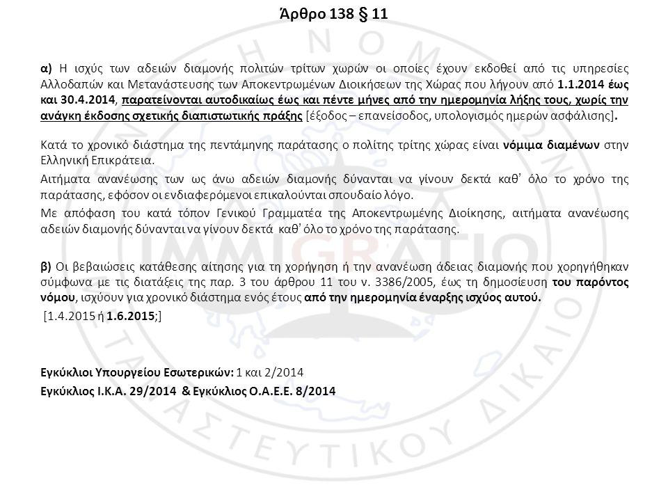 Άρθρο 138 § 11