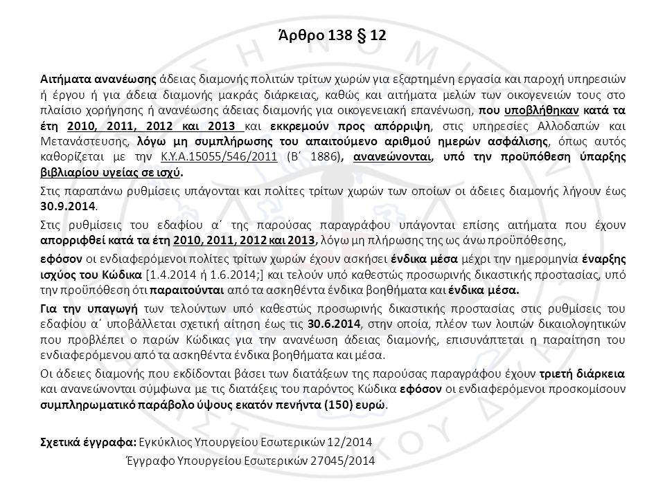 Άρθρο 138 § 12