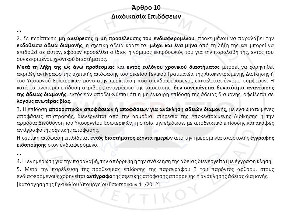 Άρθρο 10 Διαδικασία Επιδόσεων