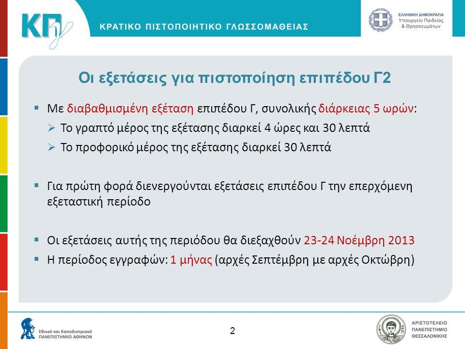 Οι εξετάσεις για πιστοποίηση επιπέδου Γ2