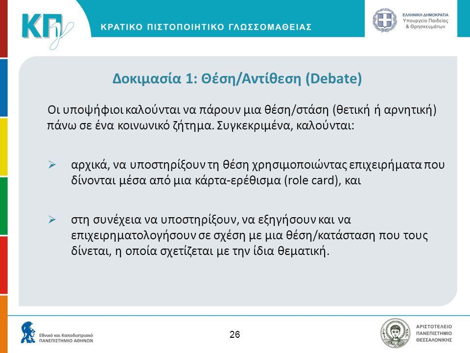 Δοκιμασία 1: Θέση/Αντίθεση (Debate)