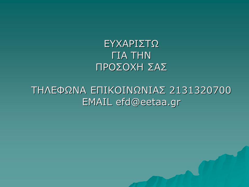 ΤΗΛΕΦΩΝΑ ΕΠΙΚΟΙΝΩΝΙΑΣ 2131320700