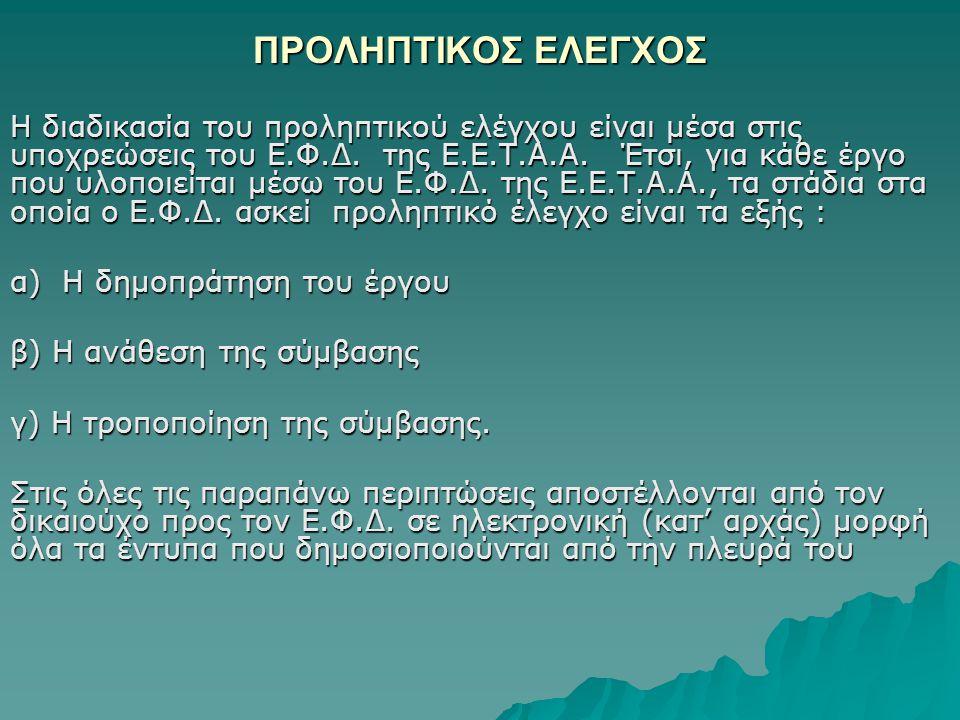 ΠΡΟΛΗΠΤΙΚΟΣ ΕΛΕΓΧΟΣ