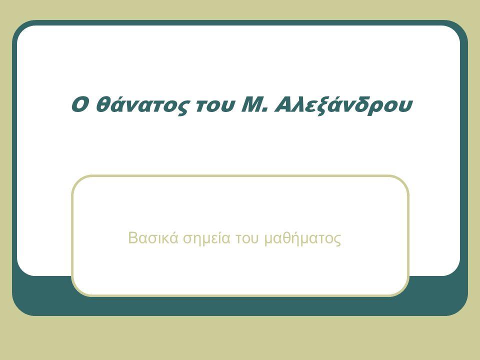 Ο θάνατος του Μ. Αλεξάνδρου