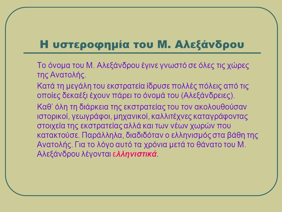 Η υστεροφημία του Μ. Αλεξάνδρου