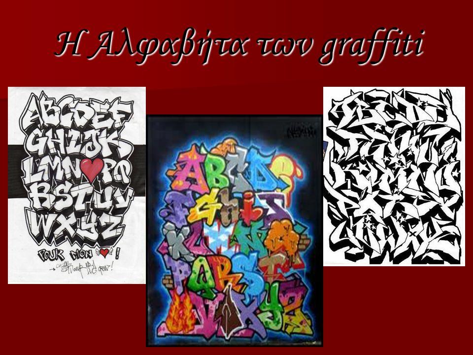 Η Αλφαβήτα των graffiti