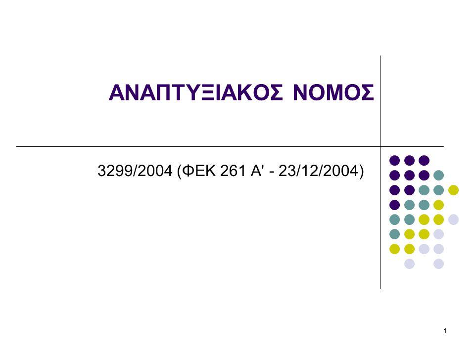 ΑΝΑΠΤΥΞΙΑΚΟΣ ΝΟΜΟΣ 3299/2004 (ΦΕΚ 261 Α - 23/12/2004)