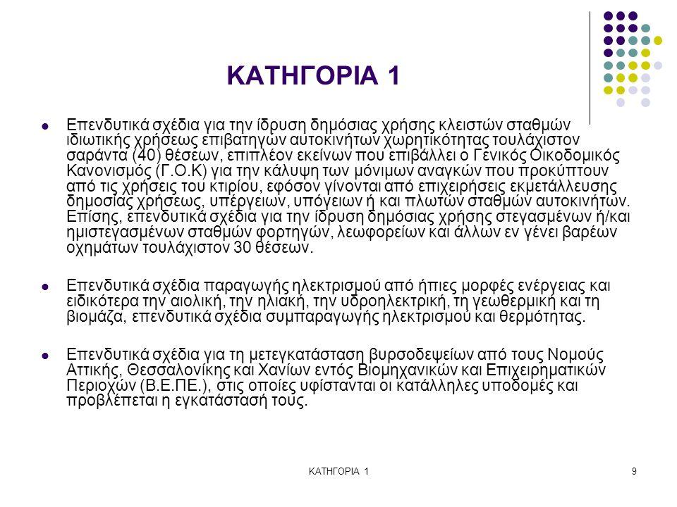 ΚΑΤΗΓΟΡΙΑ 1