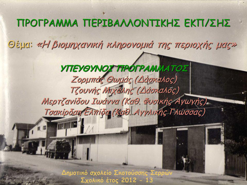 ΠΡΟΓΡΑΜΜΑ ΠΕΡΙΒΑΛΛΟΝΤΙΚΗΣ ΕΚΠ/ΣΗΣ