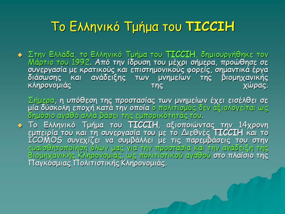 Το Ελληνικό Τμήμα του TICCIH