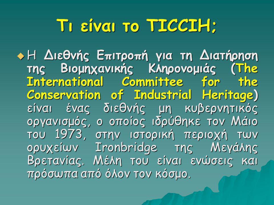 Τι είναι το TICCIH;