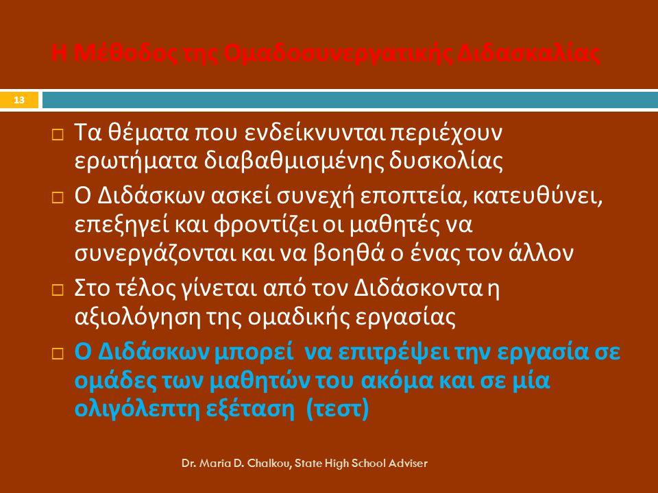 Η Μέθοδος της Ομαδοσυνεργατικής Διδασκαλίας
