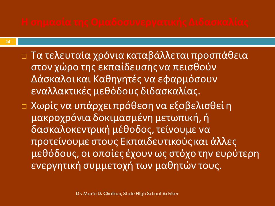 Η σημασία της Ομαδοσυνεργατικής Διδασκαλίας