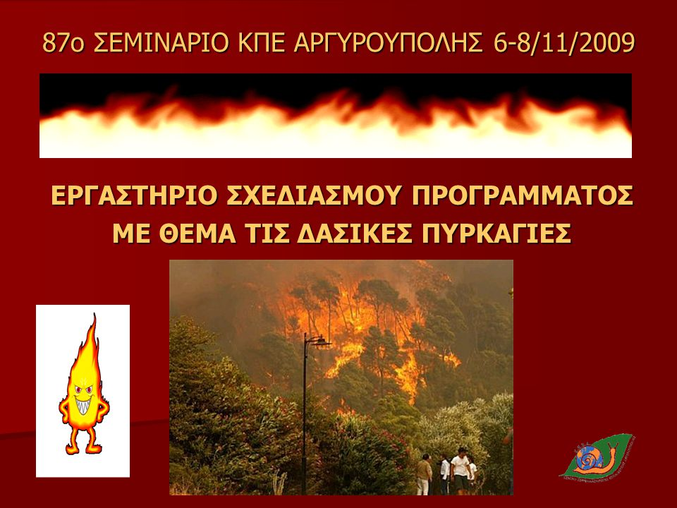87ο ΣΕΜΙΝΑΡΙΟ ΚΠΕ ΑΡΓΥΡΟΥΠΟΛΗΣ 6-8/11/2009