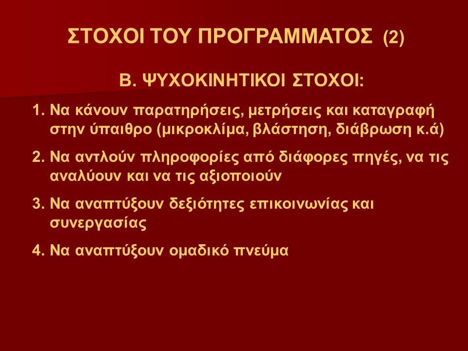ΣΤΟΧΟΙ ΤΟΥ ΠΡΟΓΡΑΜΜΑΤΟΣ (2) Β. ΨΥΧΟΚΙΝΗΤΙΚΟΙ ΣΤΟΧΟΙ: